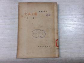 文学丛刊:雾及其它(靳以 著 民国三十七年版)