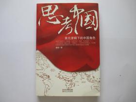 思考中国:美元逻辑下的中国角色