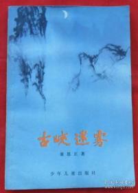 古峡迷雾    (60年代著名科幻探险小说)夏书玉插图   1960年初版 1978年2版1印