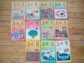 著名杂志:集邮1989年1-12期缺第8期,共11册合售··(集邮类杂志挂刷邮费5元封顶)