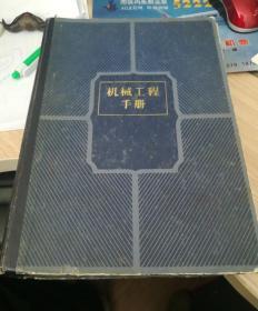 机械工程手册  第五卷