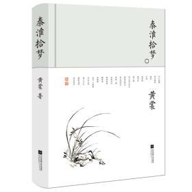 秦淮拾梦-黄裳作品精选
