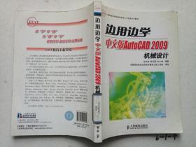 边用边学中文版AutoCAD 2009机械设计