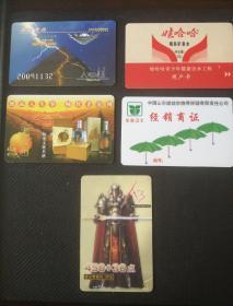 五张卡(见图)