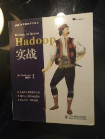 Hadoop实战