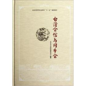 台湾会馆与同乡会 北京市台湾同胞联谊会 9787301200810