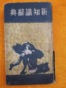 新知识辞典(精装 民国二十六年三版)