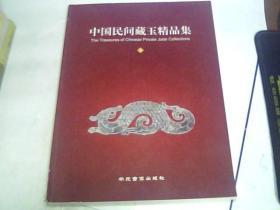 正版现货  中国民间藏玉精品集3