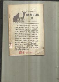 学习文选 1966年3期(汉藏双语)