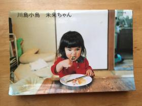 正版现货 日文原版未来ちゃん/川岛小鸟 软精装