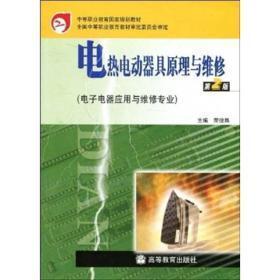电热电动器具原理与维修(第2版)(电子电器应用与维修专业)——封面旧一点内页大部分干净