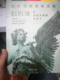 在绿荫天使的羽翼下:柏林历史文化之旅