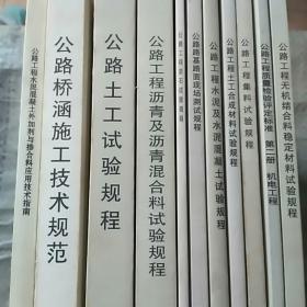 中华人民共和国行业标准   11本合售 (书名看图)