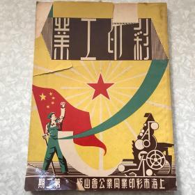 彩印工业:上海市彩印工业同业公会会刊第一卷第二期孔网孤本