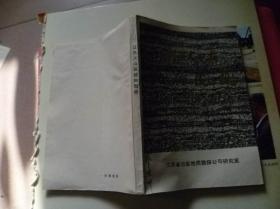 江苏火山岩结构图册