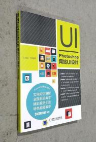 Photoshop 网站UI设计