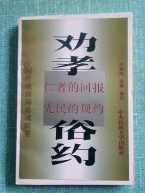 中国传统训诲劝诫辑要:劝孝俗约(仁者的回报,教化的基础)