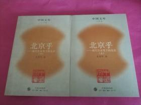 中国文库 《 北京乎》现代作家笔下的北京(上下二册)。。