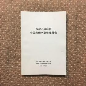 2017-2018年 中国光伏产业年度报告