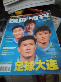 足球周刊 总第5.9.13.14.15.16.17.18.19.26