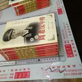 【军事类】中国人民解放军百战将星丛书,五册合售。叶飞上将,秦基伟上将,肖永银银少将,吴忠少将,周希汉中将。