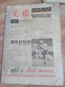 足球 1997年7月17日第1027期 16版