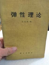 王龙甫编《弹性理论》一册