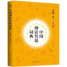 中国神话传说词典  现货