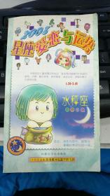 2003星座爱恋与运势-处女座