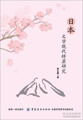 日本文学现代特质研究