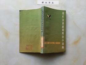 现代汉语虚词用法小词典(品好)