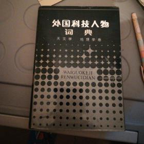 外国科技人物词典(天文学 地理学卷)