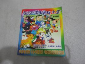 新少儿美术资料大全.卡通篇【041】