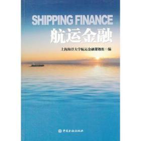 航运金融 正版 上海海洋大学航运金融课题组  9787504962713