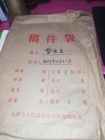 【安徒生童话选之一】雪女王,24张,尺寸18,5+15.5