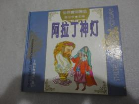 世界童话精选:阿拉丁神灯【041】