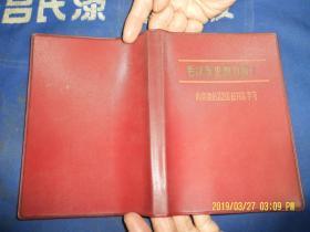 老日记本 :毛泽东思想万岁--向英雄的32111钻井队学习  36开红塑封   (内有毛像)