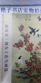 明信片:俞致贞 刘力上花鸟画选(10张全套)