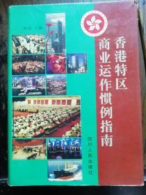 香港特区商业运作惯例指南