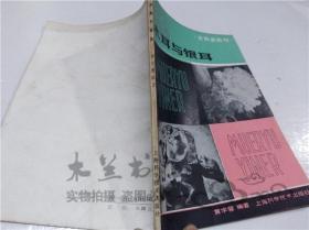 木耳与银耳 黄学馨 上海科学技术出版社 1985年2月