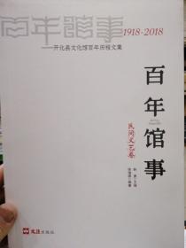百年馆事~民间文艺卷