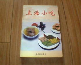 上海小吃(附有彩图)