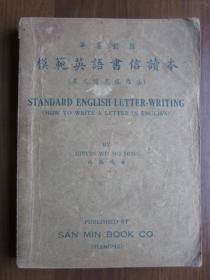 民国35年华英对照模范英语书信读本