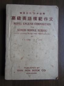 民国35年华英对照详细注释高级英语模范作文