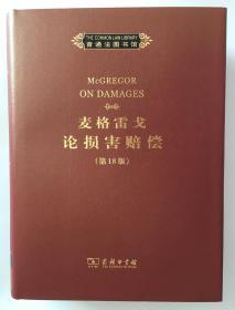麦格雷戈论损害赔偿(第18版)