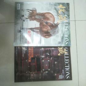 收藏杂志2014年第2.3期两本合售