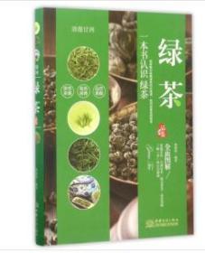 正版   绿茶品鉴 全面图解 一本书认识绿茶    绿茶品鉴 全面图解 一本书认识绿茶   90312H