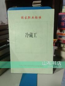 国家职业标准·冷藏工【一板一印、仅5000册】