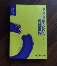 中国电视文化的理性重构