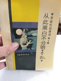 李敖作品精选第4辑《从此黑白不分明》一册